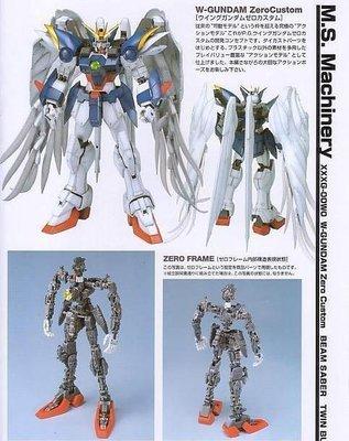 BANDAI 機動戰士鋼彈 PG系列 1/60 天使鋼彈 飛翼 零式 W Gundam Zero