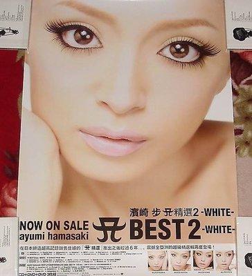 濱崎步Ayumi-A Best 2 精選「2款」 日版 海報珍藏組【White海報+Black海報】