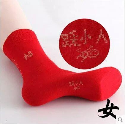 HM嬰幼館【W009】新年過年猴年特輯 竹纖維喜慶福襪本命年大紅襪子情侶踩小人中筒襪子