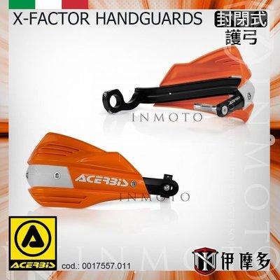 伊摩多※義大利ACERBiS X-FACTOR 011橘底白字 0017557 通用型越野滑胎車 封閉式護弓