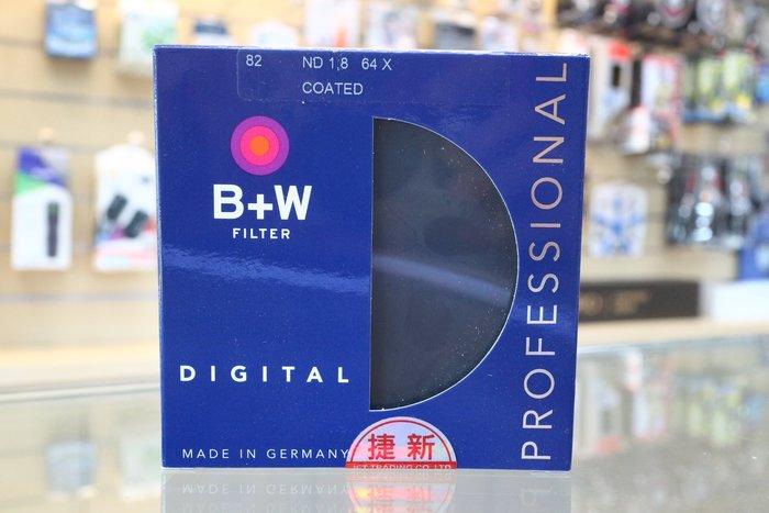 【日產旗艦】德國 B+W F-Pro 82mm ND106 ND64 ND 1.8 減光鏡 減6格 捷新公司貨