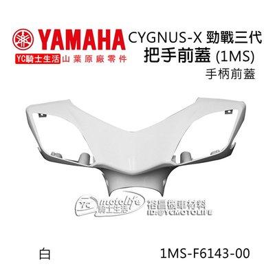 YC騎士生活_YAMAHA山葉原廠 前把手蓋 新勁戰 三代 勁戰 3代 龍頭蓋 前手把蓋 把手前蓋 1MS 車殼 白色