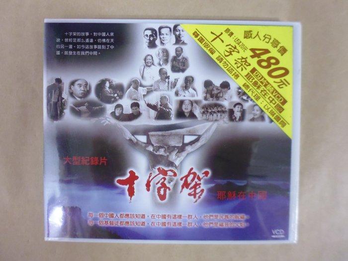 明星錄*大型紀錄片.十字架.耶穌在中國.全套VCD4片.全新未拆(m18)