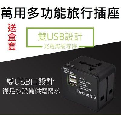 全球通用萬用多功能轉換插座110v轉220v雙USB出國旅行轉換插座轉接頭220v轉110v萬能轉換插座