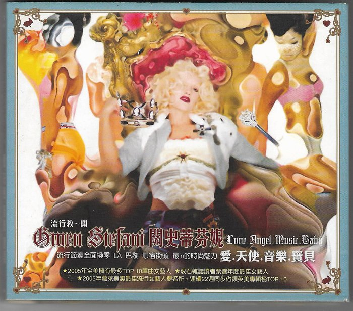 Gwen Stefani / LOVE ANGEL MUSIC BABY/ 愛‧天使‧音樂‧寶貝 / 二手