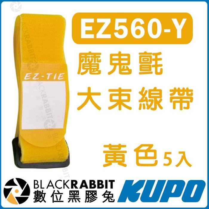 數位黑膠兔【 KUPO EZ560-Y 黃色 魔鬼氈大束線帶 5入】 束帶 LARGE EZ-TIE 魔鬼氈黏扣帶 束線