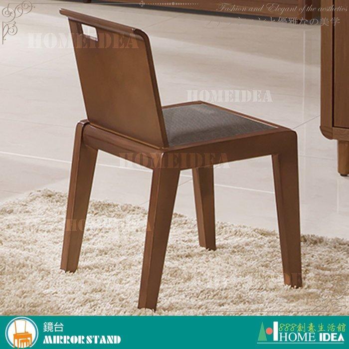 『888創意生活館』047-C417-3北歐化妝椅$1,600元(05鏡台化妝桌化妝椅化妝桌椅化妝台)台東家具