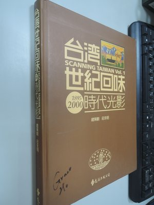 典藏乾坤&書---歷史---台灣世紀回味1895-2000時代光影 Q
