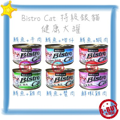 BBUY SEEDS 惜時 BISTRO PLUS 大銀罐 大銀貓罐 特級銀貓大罐 170G 一箱下標區  貓罐頭