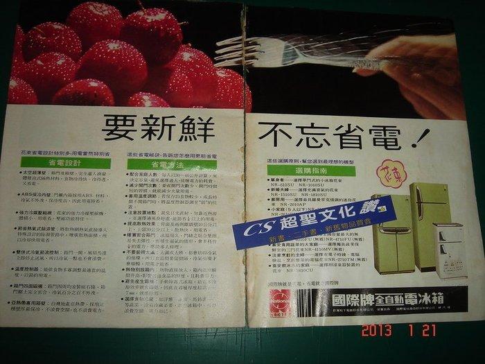 【CS超聖文化讚】國際牌全自動電冰箱 + 勞力士 雜誌廣告內頁四張