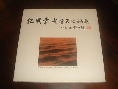 【三米藝術二手書店】《有情天地 Affection》紀國章攝影集 (78年7月初版)