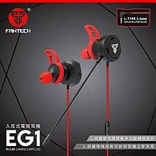 【創意貨棧】FANTECH EG1 立體聲入耳式電競耳機 電競遊戲麥克風 耳麥 適用通話接聽 附加長轉接線