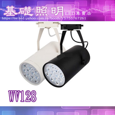 M《基礎照明》【買十送一$3999,363/入】 LED 15W圓桶投射軌道燈高亮度(WV128)浴室燈/陽台燈