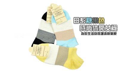 日系橫格紋雙色糖果色女 短筒船襪  襪子