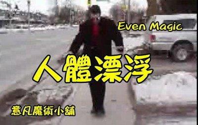 【意凡魔術小舖】 劉謙 Cyril 人體漂浮 飄浮 魔術道具專賣店 魔術道具批發