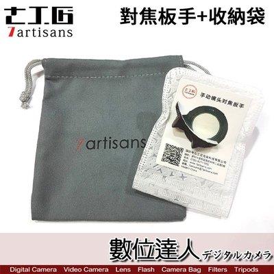 【數位達人】七工匠 7artisans 手動鏡 對焦板手+收納袋 / 7.5mm F2.8 35mm F1.2