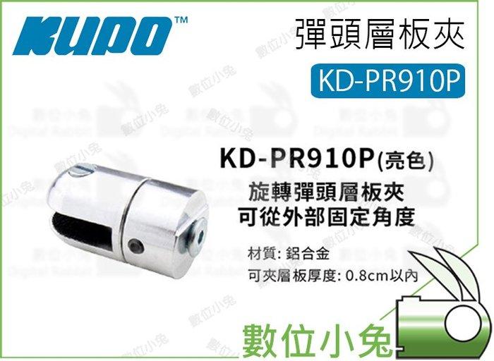 數位小兔【Kupo KD-PR910P 彈頭層板夾】層架 可旋轉 配件 快速安裝 層板夾