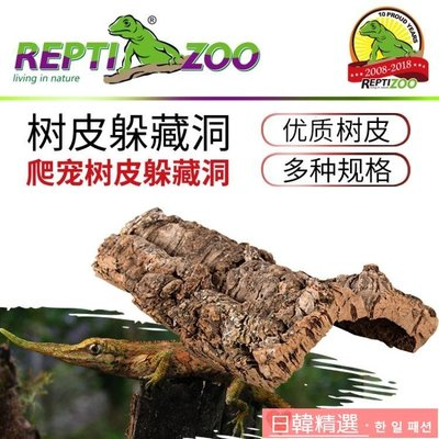 REPTIZOO樹皮躲避洞爬蟲蜘蛛睫角守宮樹蛙陸龜曬台爬寵飼養箱造景
