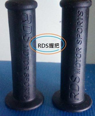 [阿鎧汽缸]RDS握把 把手 四代 新勁戰 BWS CUXI 雷霆 GTR 車系皆可安裝