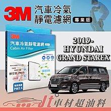 Jt車材 - 3M靜電冷氣濾網 現代 - HYUNDAI GRAND-STAREX 2019年後 過濾PM2.5