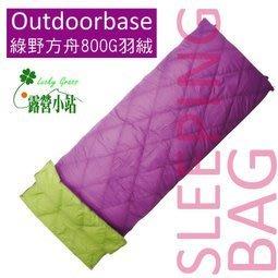 露營小站~【24509】Outdoorbase 綠野方舟羽絨保暖睡袋 White Duck 800g down 涼被