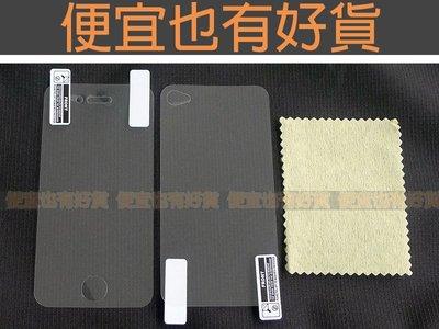 iPhone 4/s 螢幕保護貼 螢幕保護膜 前後膜 雙面膜 背膜 二片裝 - iPhone4 iPhone 4s