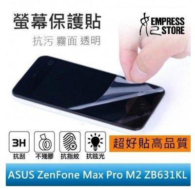 【妃小舖】高品質 保護貼 ASUS ZenFone Max Pro M2 ZB631 霧面/防指紋 免費代貼 另有亮面