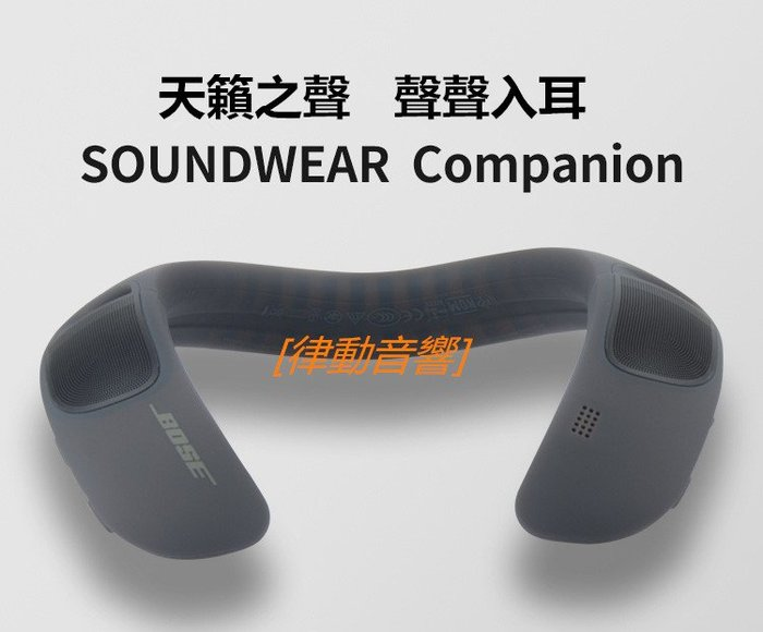 [律動音響]  BOSE SOUNDWEAR Companion 揚聲器可穿戴式無線藍牙音箱隨身便攜