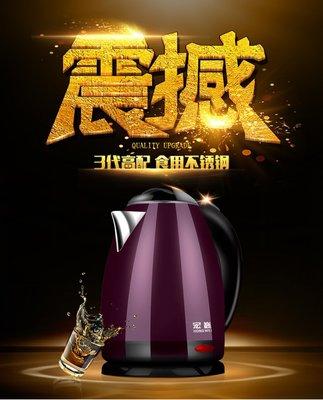 不鏽鋼雙層防燙電熱水壺    燒水壺開水壺保溫自動斷電 便宜又大碗 買到賺到