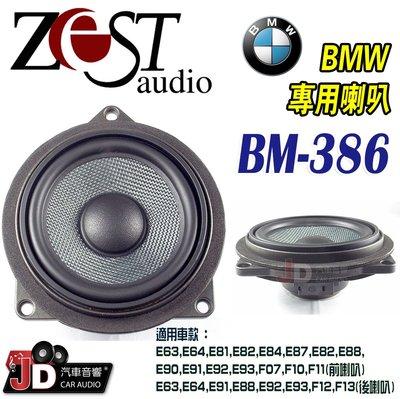 【JD汽車音響】Zest Audio BM-386 BMW專用喇叭 獨家鑄鋁框架,碳纖維編織音盆。聲音表現也穩如泰山!。