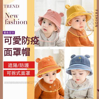 【紫色星球】嬰幼兒防護面罩 防飛沫 面罩可拆【P5651】絨布小米奇 防疫用品 有效阻隔病毒 寶寶帽 防護帽 嬰幼童帽子