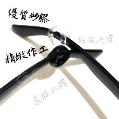 優質圓形防滑耳鉤🚴♂️24H內出貨🚴♂️眼鏡固定環眼鏡腳防滑套圓形耳勾耳掛固定眼鏡防掉矽膠鏡腳耳鉤