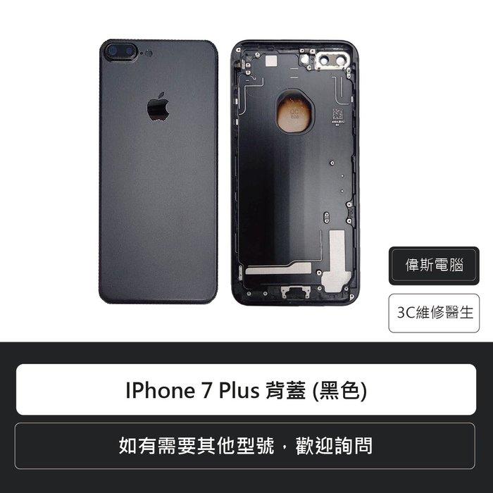 ☆偉斯科技☆ 蘋果手機 IPHONE 7 手機背蓋 手機殼