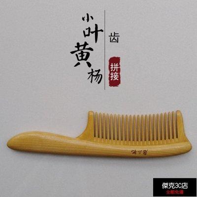 免運直出 梳子 唐三把小葉黃楊木梳子天然材質【傑克3C店】