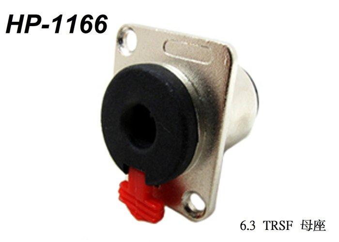 【六絃樂器】全新 Stander HP-1166 6.3 插座 / 6.3 TRSF(母) PHONEJACK