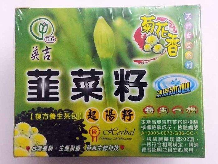 《正媽媽烘培屋》台灣製造檢驗合格【英吉韭菜籽養生茶(20入)】盒裝起陽籽 花草茶 養生茶 (英吉系列滿10盒免運可混搭)