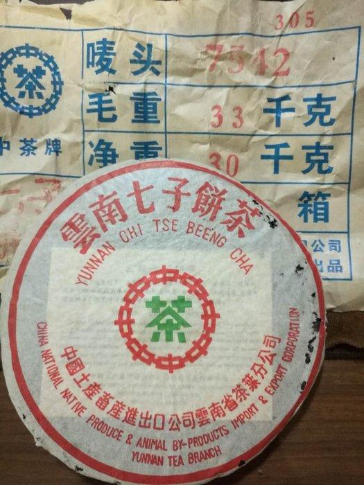 [茶太初] 2003 中茶牌 7542 305批 澳門 華聯訂製茶