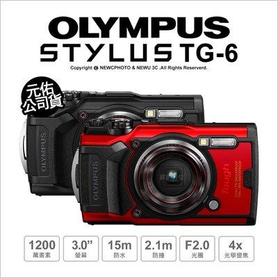 【薪創光華】 Olympus Stylus TG-6 防水相機[ 64G+副電+回函送Li-92B 原電 8/31]