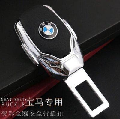 BMW寶馬新3系5系7系X1X3X4X5X6汽車插扣保險帶卡夾汽車帶延長器雙用插扣插銷