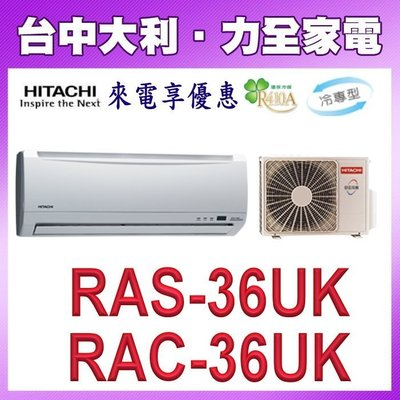 A17《台中-專供冷氣專業技術安裝另計》【HITACHI日立冷氣】【RAS-36UK/RAC-36UK】來電享優惠
