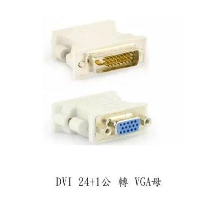 2個一拍 高 DVI 24 1公轉VGA母轉接頭 顯示器轉接頭