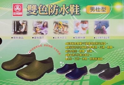 《昇達》【雨中豪傑】三和牌雙色防水鞋(男仕型)~廚師鞋.土水鞋.雨鞋皆適用.~批發價 SRH161