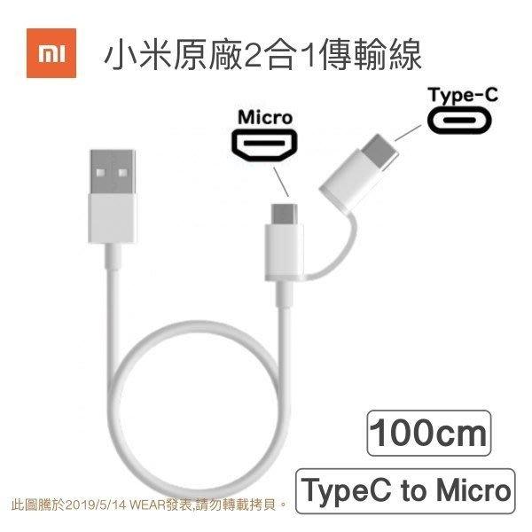 小米原廠(2合1)快速充電傳輸線【Micro+Type C 雙接口】原廠傳輸線,小米9 米8 小米Max3 Max2