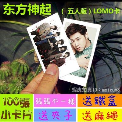 《預購》東方神起『LOMO卡』 100張(送鐵盒夾子麻繩)另有韓國韓劇偶像周邊寫真海報抱枕明信片卡貼