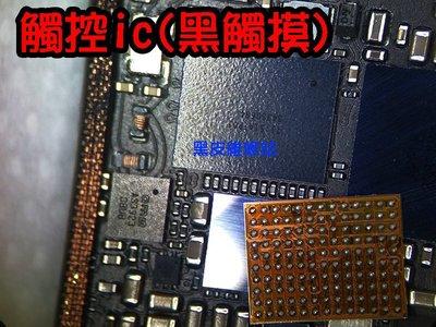 【黑皮維修站】iphone 6 plus 觸控維修主機板ic更換,手機觸控不靈,不定時上方出現小白線_通病維修(觸控病)
