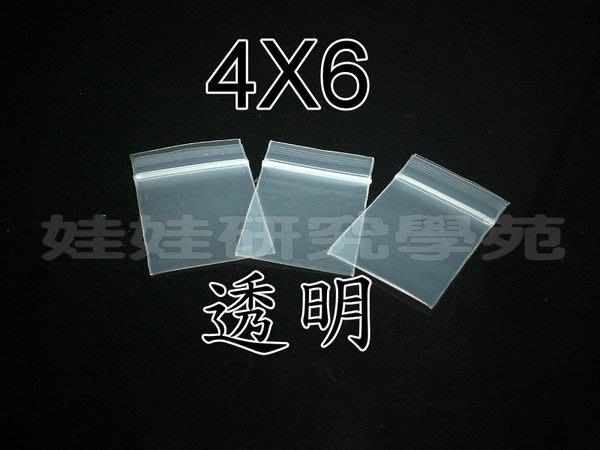 ㊣娃娃研究學苑㊣電子秤 珠寶秤 專用加厚樣品袋 夾鏈袋 4X6公分透明(G005)