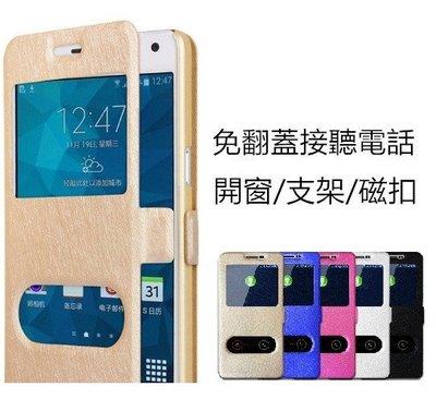 【免翻蓋接聽】雙開窗 華為 Mate 20 / Mate20 Pro 手機套 支架 磁扣 保護套 皮套 手機殼 保護殼