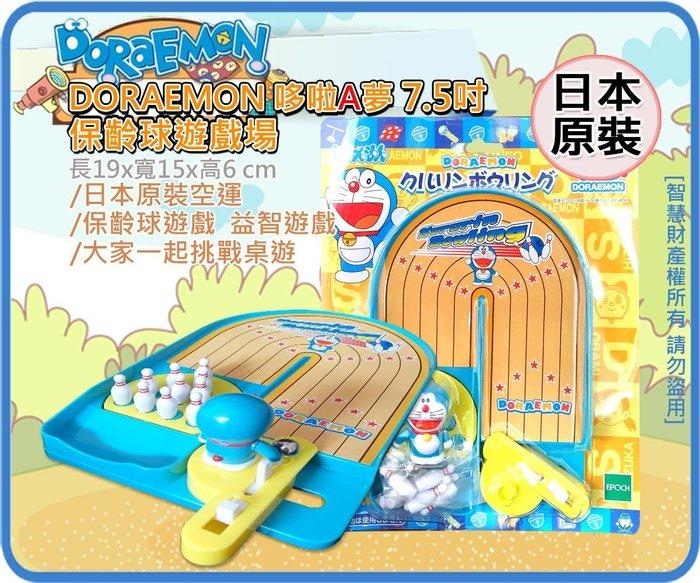 海神坊=日本原裝空運 DORAEMON 哆啦A夢 7.5吋 小叮噹 保齡球遊戲場 挑戰桌遊 益智遊戲12入3500元免運