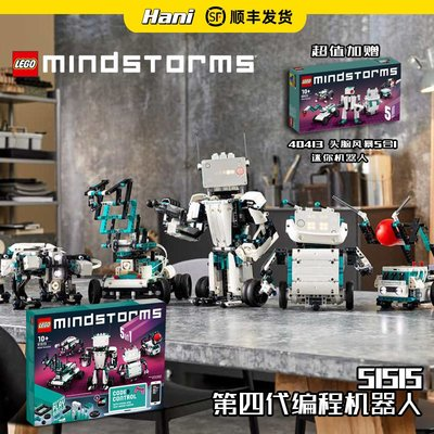 樂高LEGO 第四代編程MINDSTORMS機器人51515/5合1頭腦風暴機器人
