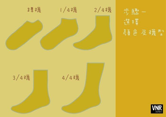 客製化商品-3/4襪 薄款22公分 除臭襪 純棉襪 防臭襪 踝襪 短襪 長襪 長短襪  襪子 運動襪 五趾襪 男襪女襪 中筒襪 高筒襪 隱形襪 帆船襪 船型襪
